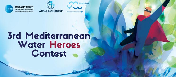 مسابقة مركز أبطال البحر المتوسط للتكامل حول يوم المياة العالمي